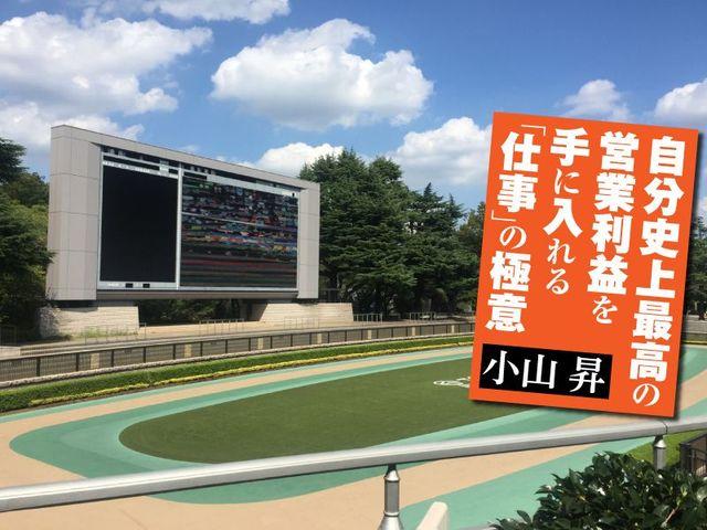 武蔵野が社員の人事評価を競馬予想と同じようにする理由 | WANI BOOKS NewsCrunch(ニュースクランチ)