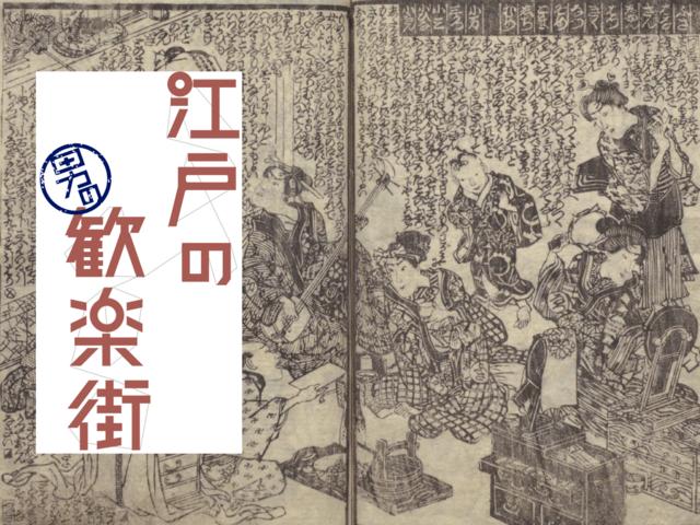 飲んで食べて…江戸のデリヘル「呼出し」が豪華すぎた件 | 江戸の男の歓楽街 | WANI BOOKS NewsCrunch(ニュースクランチ)