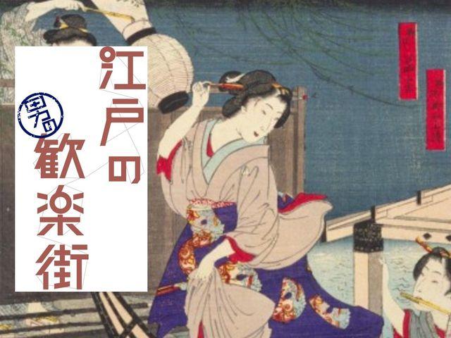 「殿下もカルタを…」貧乏公家からの成り上がりを刺した芸者の一言 | 江戸の男の歓楽街 | WANI BOOKS NewsCrunch(ニュースクランチ)