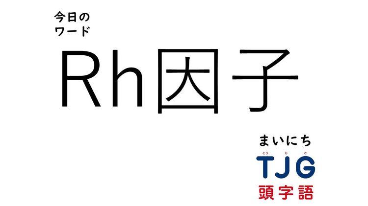 4月10日のワード:Rh因子(アールエイチいんし)