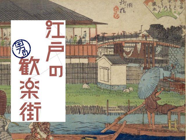 隅田川を屋根舟に乗り吉原へ。国技館の対岸にあった歓楽街「柳橋」 | 江戸の男の歓楽街 | WANI BOOKS NewsCrunch(ニュースクランチ)