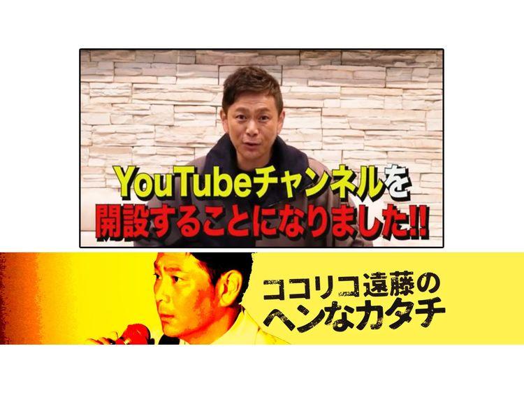 遠藤 アイラブユー ココリコ