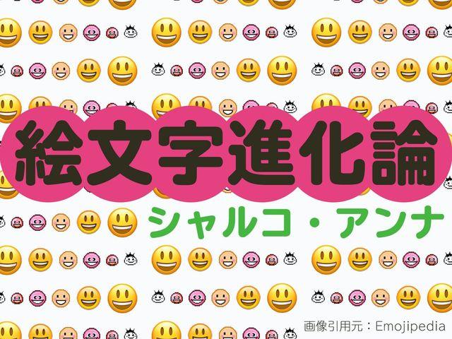 1970年代には日本に上陸していた「スマイリーフェイス」の深いルーツ | 絵文字進化論 | WANI BOOKS NewsCrunch(ニュースクランチ)