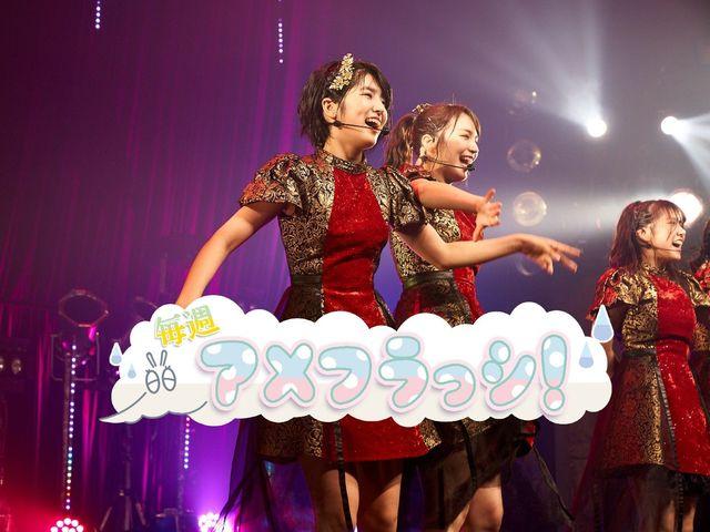 ホップステップZepp! 小島はなインタビュー「メジャーデビューは出発点」 | 『毎週アメフラっシ!』 | WANI BOOKS NewsCrunch(ニュースクランチ)