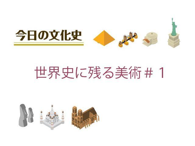 6月13日の文化:世界史に残る美術#1 | まいにち世界の文化史 | WANI BOOKS NewsCrunch(ニュースクランチ)