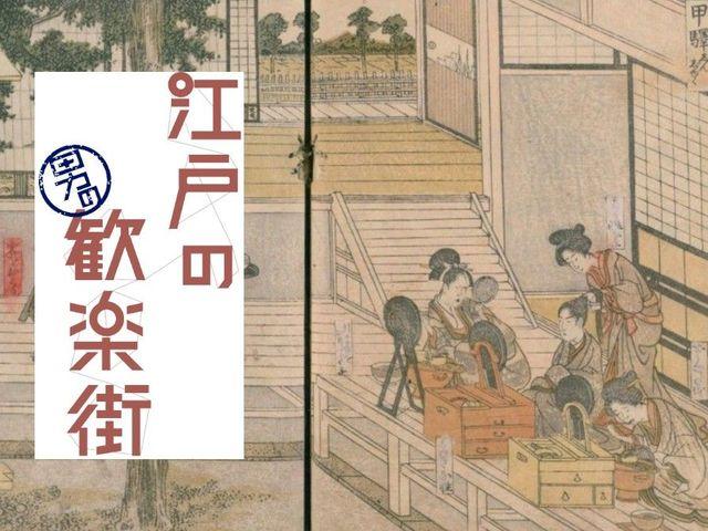 江戸時代「新宿」。普通の旅人たちも女郎屋に泊まっていた?  | 江戸の男の歓楽街 | WANI BOOKS NewsCrunch(ニュースクランチ)