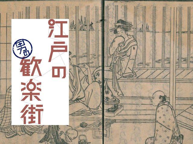 「芋客よ」品川の遊女に嫌われていた薩摩藩士たち   江戸の男の歓楽街   WANI BOOKS NewsCrunch(ニュースクランチ)