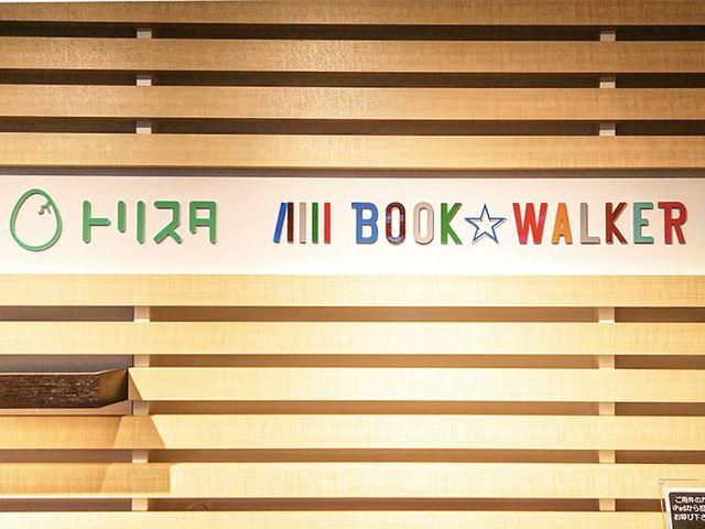 「実はリアルな本屋を目指してます!」 電子書店BOOK☆WALKERの狙い | WANI BOOKS NewsCrunch(ニュースクランチ)