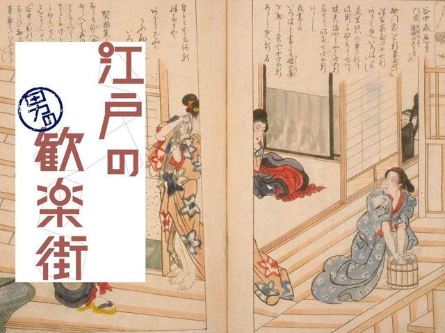 女のこわ~い嫉妬が原因? 火事で廃業に追い込まれた「いろは茶屋」 | 江戸の男の歓楽街 | WANI BOOKS NewsCrunch(ニュースクランチ)
