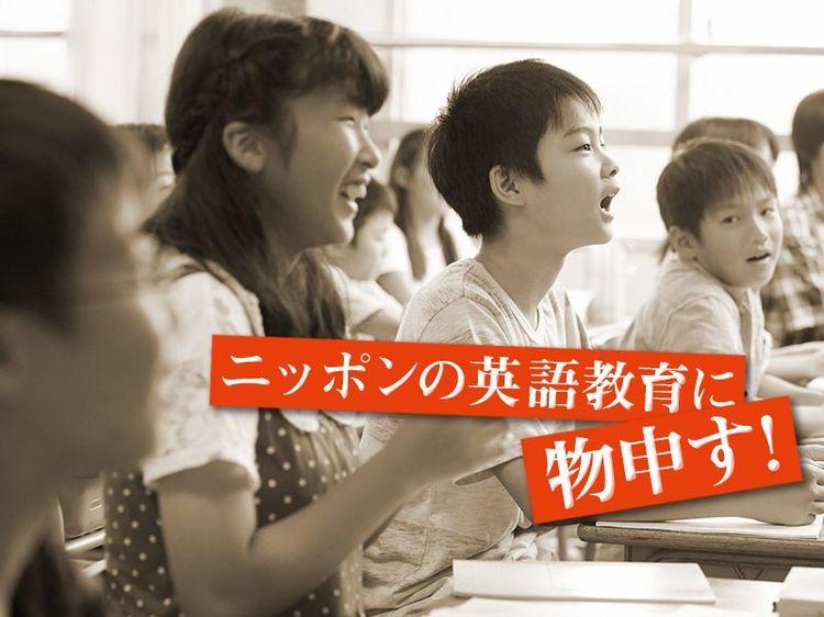 """なぜ日本の英語教育は""""使えない""""のか?「早期化」よりも「バランス」を ..."""
