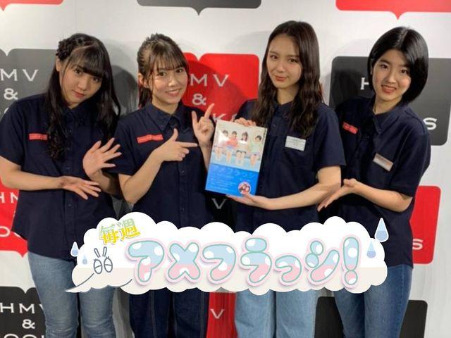 アメフラっシが渋谷をジャック! 12.11イベントレポート‼️ | 『毎週アメフラっシ!』 | WANI BOOKS NewsCrunch(ニュースクランチ)