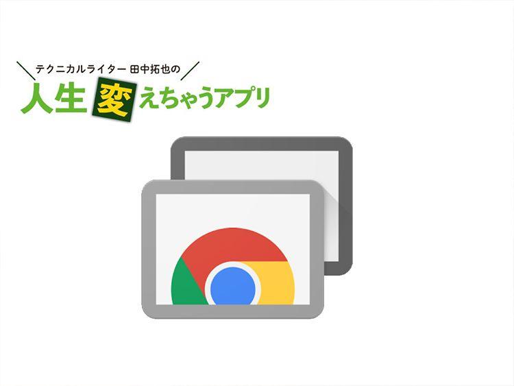 Google リモート デスクトップ